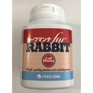 カーフマンナ for RABBIT 300g ブリーダーに愛されて50年の信頼 送料無料 うさぎ モルモット サプリメント |i-rabbit