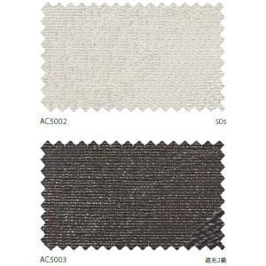 サンゲツ オーダーカーテン AC5002〜AC5003 巾150×丈181〜200cm(2枚入) LP縫製仕様(形態安定加工) 約2倍 3つ山ヒダ|i-read|03