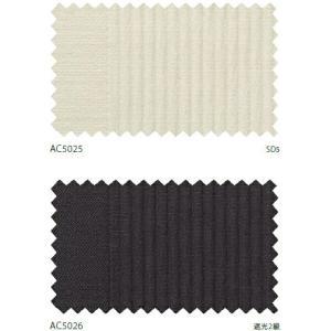 サンゲツ オーダーカーテン AC5025〜AC5026 巾150×丈221〜240cm(2枚入) LP縫製仕様(形態安定加工) 約2倍 3つ山ヒダ i-read 03