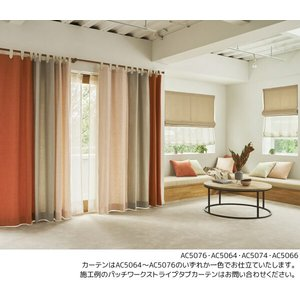 ・品番(AC5064〜AC5076)とカーテンサイズ等をお選びください。 ・カーテンサイズの測り方、...