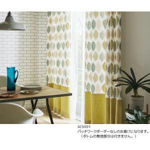 ・品番(AC5091〜AC5092)とカーテンサイズ等をお選びください。 ・カーテンサイズの測り方、...
