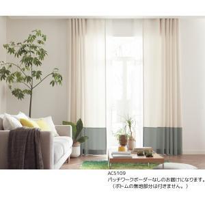 ・品番(AC5109〜AC5116)とカーテンサイズ等をお選びください。 ・カーテンサイズの測り方、...