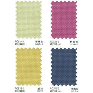 SOU・SOU オーダーカーテン AC5145〜AC5152 色かさね 巾150×丈161〜180cm(2枚入) LP縫製仕様(形態安定加工) 約2倍 3つ山ヒダ|i-read|10