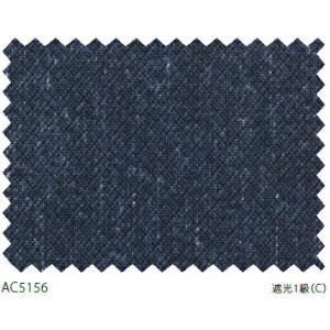 サンゲツ オーダー遮光カーテン AC5156 巾150×丈201〜220cm(2枚入) LP縫製仕様(形態安定加工) 約2倍 3つ山ヒダ|i-read|02