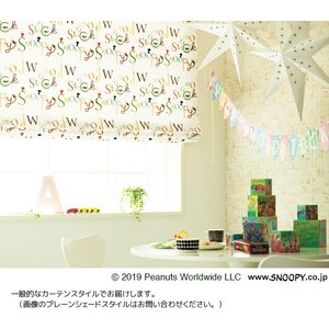 スヌーピー(サンゲツ) オーダーカーテン AC5181 巾100×丈121〜140cm(2枚入) LP縫製仕様(形態安定加工) 約2倍 3つ山ヒダ|i-read