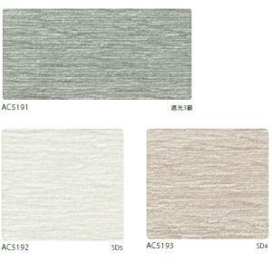 サンゲツ オーダーカーテン AC5191〜AC5203 巾150×丈201〜220cm(2枚入) LP縫製仕様(形態安定加工) 約2倍 3つ山ヒダ|i-read|15