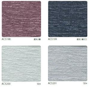 サンゲツ オーダーカーテン AC5191〜AC5203 巾150×丈201〜220cm(2枚入) LP縫製仕様(形態安定加工) 約2倍 3つ山ヒダ|i-read|17