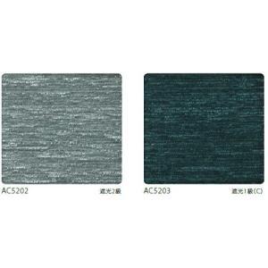 サンゲツ オーダーカーテン AC5191〜AC5203 巾150×丈201〜220cm(2枚入) LP縫製仕様(形態安定加工) 約2倍 3つ山ヒダ|i-read|18