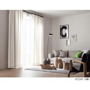サンゲツ オーダーカーテン AC5240〜AC5259 巾100×丈161〜180cm(2枚入) L...