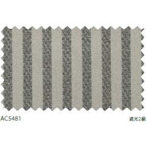 サンゲツ オーダー遮光カーテン AC5480〜AC5482 巾150×丈221〜240cm(2枚入) LP縫製仕様(形態安定加工) 約2倍 3つ山ヒダ|i-read|05