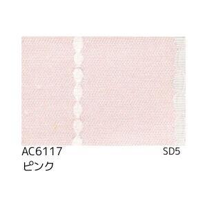 サンゲツ ACカーテン AC6117〜AC6120 巾150×丈241〜260cm(2枚入) LP縫製仕様(形態安定加工) 約2倍3つ山ヒダ i-read 02