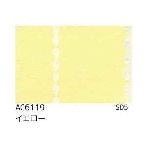 サンゲツ ACカーテン AC6117〜AC6120 巾150×丈241〜260cm(2枚入) LP縫製仕様(形態安定加工) 約2倍3つ山ヒダ i-read 04