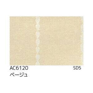 サンゲツ ACカーテン AC6117〜AC6120 巾150×丈241〜260cm(2枚入) LP縫製仕様(形態安定加工) 約2倍3つ山ヒダ i-read 05