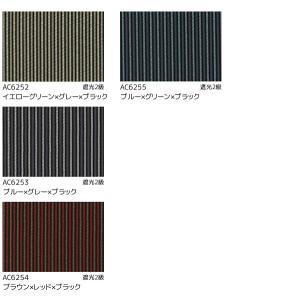 サンゲツ AC遮光カーテン AC6252〜AC6255 巾150×丈81〜100cm(2枚入) LP縫製仕様(形態安定加工) 約2倍3つ山ヒダ|i-read|02