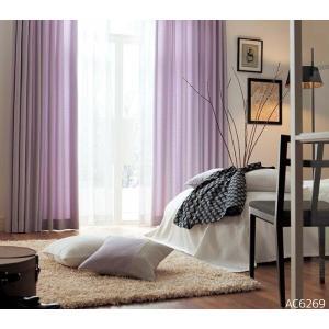 ◆品番(AC6265〜AC6270)とカーテンサイズ等をお選びください。 ◆カーテンサイズの測り方、...