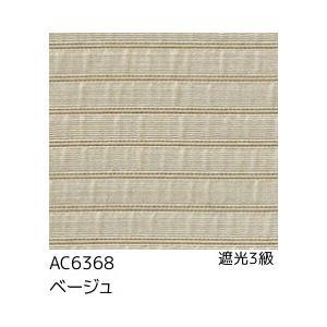 サンゲツ AC遮光カーテン AC6368〜AC6371 巾150×丈161〜180cm(2枚入) LP縫製仕様(形態安定加工) 約2倍3つ山ヒダ|i-read|02