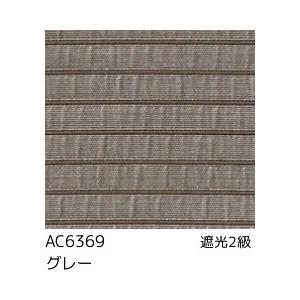 サンゲツ AC遮光カーテン AC6368〜AC6371 巾150×丈161〜180cm(2枚入) LP縫製仕様(形態安定加工) 約2倍3つ山ヒダ|i-read|03