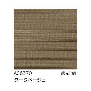 サンゲツ AC遮光カーテン AC6368〜AC6371 巾150×丈161〜180cm(2枚入) LP縫製仕様(形態安定加工) 約2倍3つ山ヒダ|i-read|04