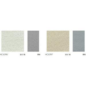 AC6396〜AC6397は生地に特殊アクリル樹脂をコーティング加工をすることで未加工品に比べて高い...