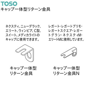 TOSO(トーソー) キャップ一体型リターン金具(1コ入)・キャップ一体型リターン金具N(1コ入)|i-read