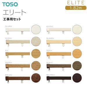 TOSO(トーソー) カーテンレール エリート 工事用セット 1.82m|i-read