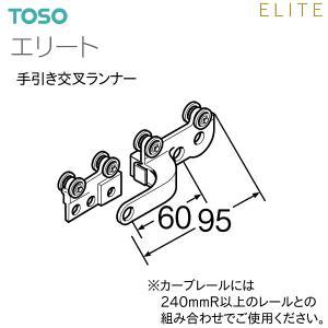 TOSO(トーソー) カーテンレール エリート 部品 手引き交叉ランナー|i-read
