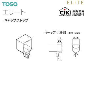 TOSO(トーソー) カーテンレール エリート 部品 キャップストップ|i-read