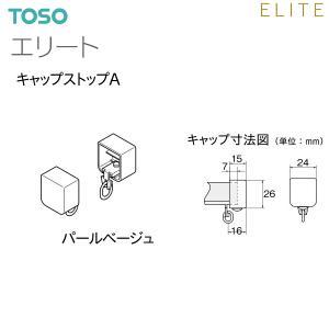 TOSO(トーソー) カーテンレール エリート 部品 キャップストップA|i-read