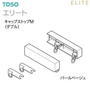 TOSO(トーソー) カーテンレール エリート 部品 キャップストップM(ダブル)|i-read