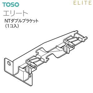 TOSO(トーソー) カーテンレール エリート 部品 NTダブルブラケット(1コ入)|i-read