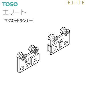 TOSO(トーソー) カーテンレール エリート 部品 マグネットランナー|i-read