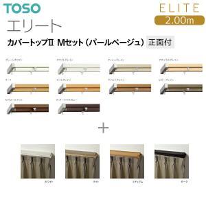TOSO(トーソー) カーテンレール エリート カバートップII Mセット (パールベージュ) 2.00m|i-read