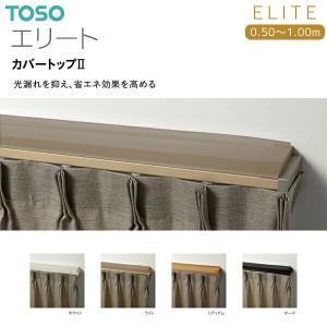 TOSO(トーソー) カーテンレール エリート カバートップII 別製作 0.50〜1.00m