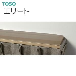 TOSO(トーソー) カーテンレール エリート カバートップII 別製作 2.01〜2.72m|i-read