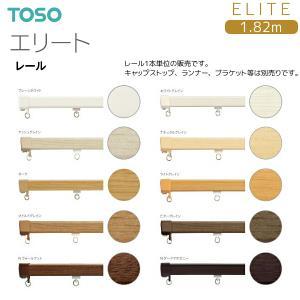 TOSO(トーソー) カーテンレール エリート レール 1.82m|i-read