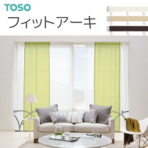 TOSO(トーソー) カーテンレール フィットアーキ 別注レールセット シングルAセット 1.01〜2.00m|i-read