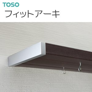 TOSO(トーソー) カーテンレール フィットアーキ 別注レールセット ダブルAセット 1.01〜2.00m|i-read