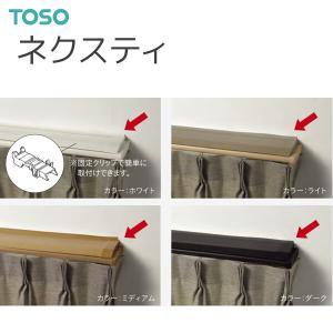 TOSO(トーソー) カーテンレール ネクスティ カバートップII 別製作 0.50〜1.00m|i-read
