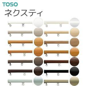 TOSO(トーソー) カーテンレール ネクスティ サイズオーダー ニュー工事用セット 3.01〜3.50m|i-read