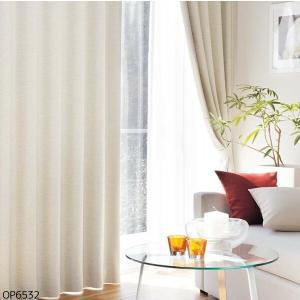 ◆品番(OP6532〜OP6533)とカーテンサイズ等をお選びください。 ◆カーテンサイズの測り方、...