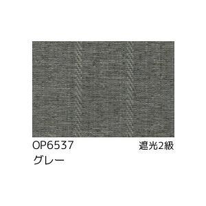 サンゲツ AC遮光カーテン OP6536〜OP6538 巾150×丈201〜220cm(2枚入) LP縫製仕様(形態安定加工) 約2倍3つ山ヒダ|i-read|03