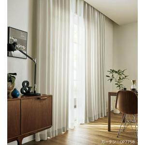 サンゲツ シンプルオーダーカーテン OP7756〜OP7758 巾100×丈81〜100cm(2枚入) LP縫製仕様 約1.5倍 2つ山ヒダ 形態安定加工付|i-read