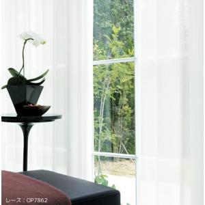 サンゲツ シンプルオーダーミラー調レースカーテン OP7862〜OP7863 巾100×丈101〜120cm(2枚入) LP縫製仕様 約1.5倍 2つ山ヒダ 形態安定加工付|i-read