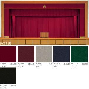 サンゲツ 舞台幕カーテン PK1315〜PK1320 2倍ヒダ仕様  巾150×丈101〜120cm(2枚入)|i-read