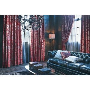 ◆品番(SC3071〜SC3074)とカーテンサイズ等をお選びください。 ◆カーテンサイズの測り方、...