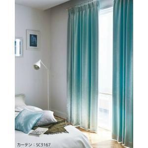 ◆品番(SC3165〜SC3168)とカーテンサイズ等をお選びください。 ◆カーテンサイズの測り方、...