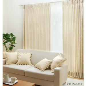 サンゲツ カーテン SC3253〜SC3254 巾100×丈161〜180cm(2枚入) LP縫製仕...
