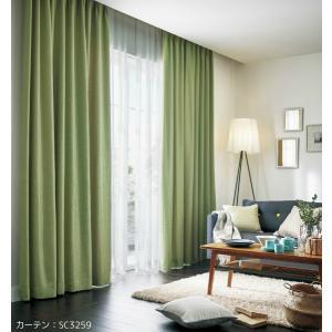 ◆品番(SC3257〜SC3261)とカーテンサイズ等をお選びください。 ◆カーテンサイズの測り方、...