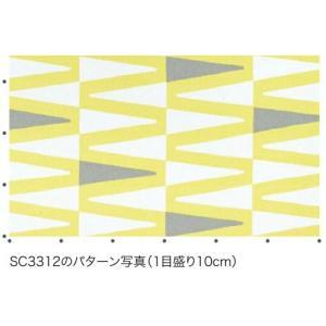 サンゲツ カーテン SC3312〜SC3313 巾150×丈81〜100cm(2枚入) LP縫製仕様 約2倍 3つ山ヒダ 形態安定加工付|i-read|04