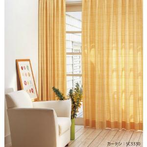 サンゲツ カーテン SC3329〜SC3332 巾150×丈201〜220cm(2枚入) LP縫製仕...